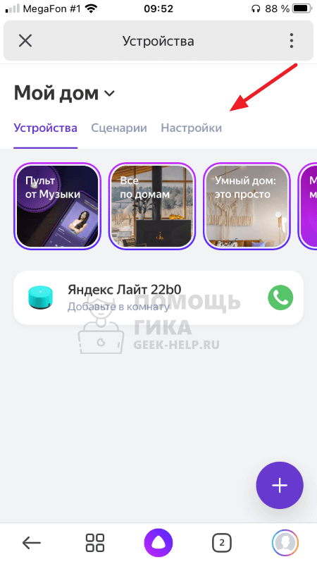Как изменить обращение к Алисе в Яндекс Станции - шаг 3