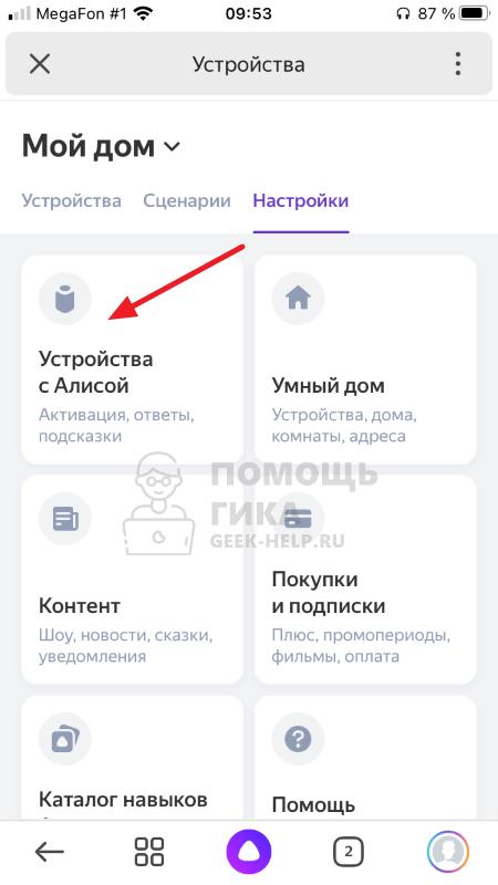 Как изменить обращение к Алисе в Яндекс Станции - шаг 4
