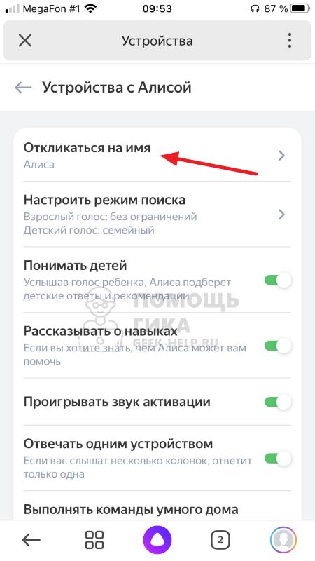Как изменить обращение к Алисе в Яндекс Станции - шаг 5
