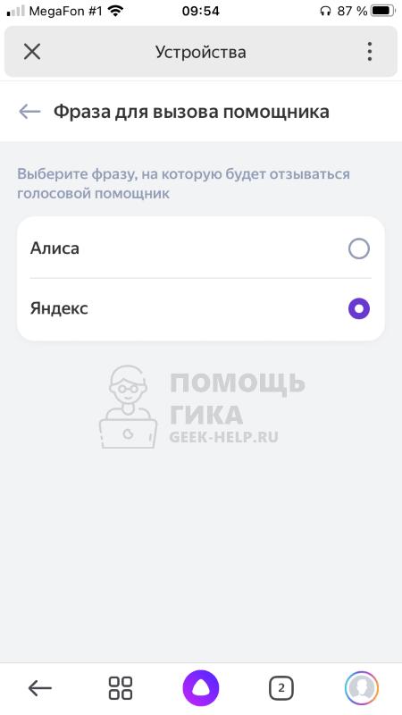 Как изменить обращение к Алисе в Яндекс Станции - шаг 6