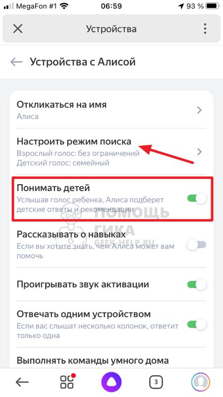 Как настроить, чтобы Яндекс Станция совсем не материлась - шаг 5