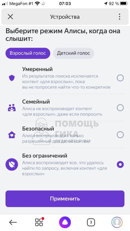 Как настроить, чтобы Яндекс Станция совсем не материлась - шаг 6