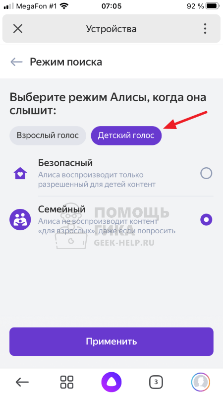 Как настроить, чтобы Яндекс Станция совсем не материлась - шаг 7