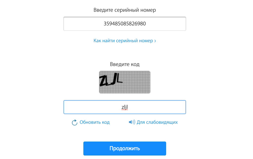 Как проверить iPhone по IMEI на сайте Apple