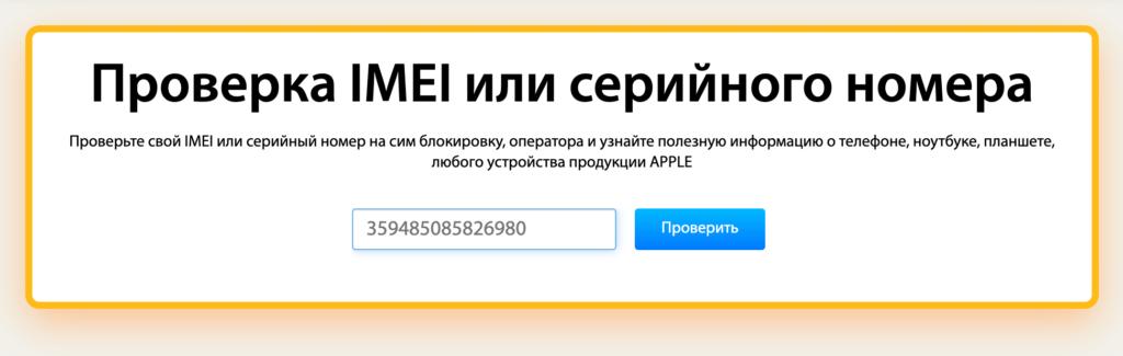 Как проверить iPhone по IMEI на сайте iunlocker